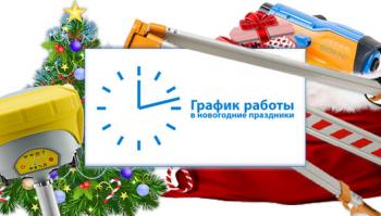 """График работы компании """"Геобонд"""" в новогодние праздники"""