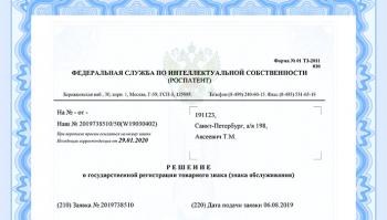 Geobond - зарегистрированный товарный знак