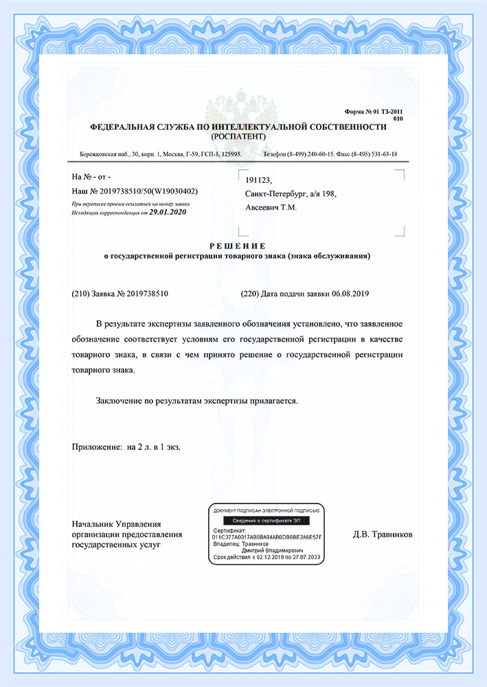 Geobond - зарегистрированный товарный знак!