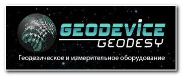 ООО «ГЕОДЕВАЙС ГЕОДЕЗИЯ»
